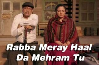 Rabba Meray Haal Da Mehram Tu