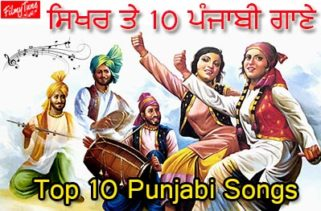 top 10 punjabi songs
