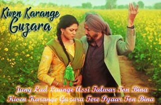 kiven karange guzara lyrics punjabi song