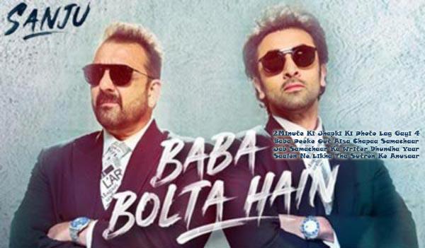 baba bolta hain bas ho gaya hindi song