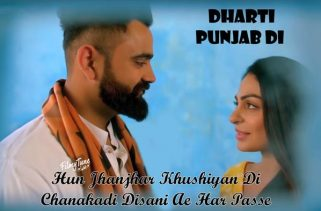 dharti punjab di lyrics punjabi song