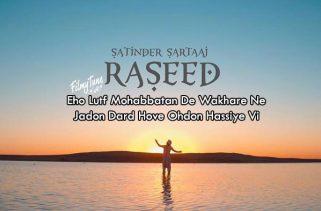 raseed lyrics