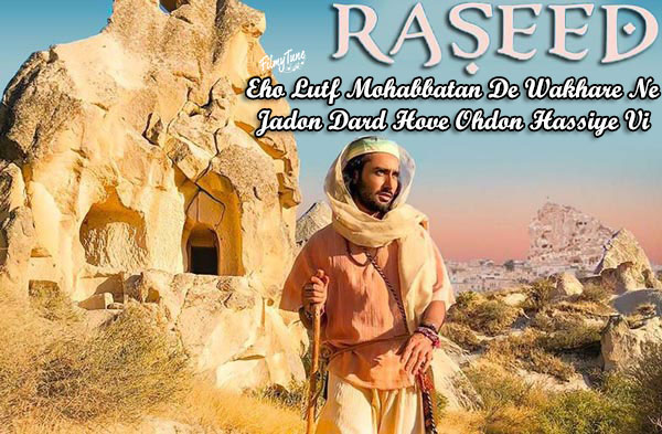 raseed song - satinder sartaaj