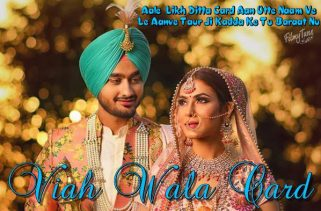 viah wala card lyrics punjabi song