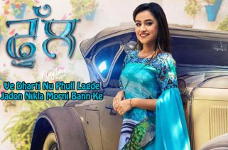 phull lyrics punjabi song