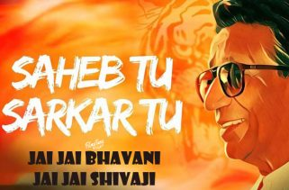 saheb tu sarkar tu lyrics bollywood song