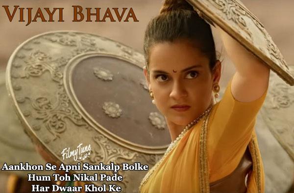 vijayi bhava song
