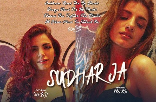sudhar ja lyrics album song